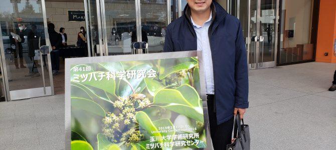 玉川大学 ミツバチ科学研究会に参加してきました。