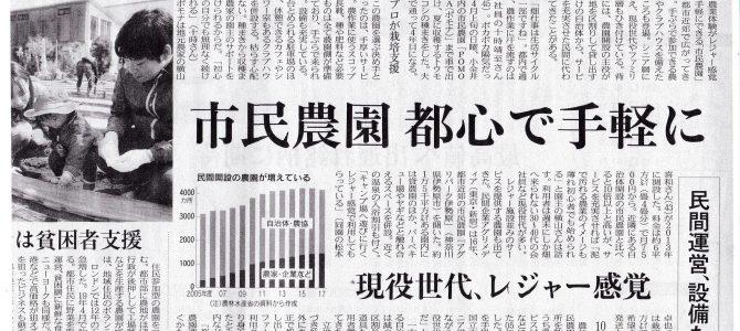 """日経新聞 """"市民農園都心で手軽に""""にてポモナが紹介されました"""